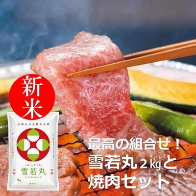 特別栽培米雪若丸×焼肉セット【冷蔵】