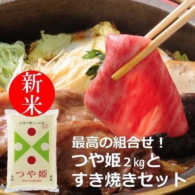 特別栽培米「つや姫」2kgとすき焼きセット(タレ付き)
