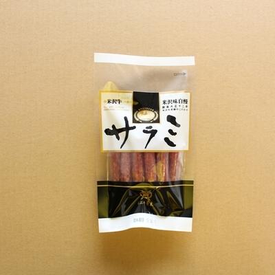米沢牛入りサラミ 44g