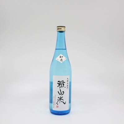 雅山流 大吟醸「如月」720ml【冷蔵】