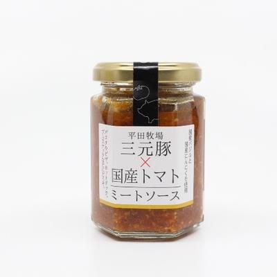 平田牧場三元豚×国産トマト ミートソース 130g