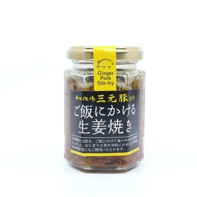 平田牧場三元豚×ご飯にかける生姜焼き 130g