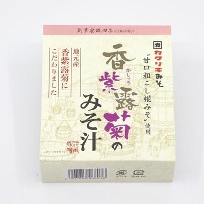 香紫露菊のみそ汁 フリーズドライ