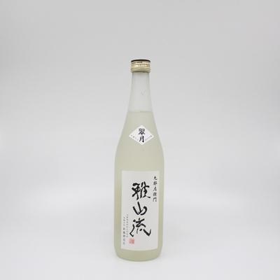 雅山流「翠月」純米大吟醸 720ml【冷蔵】