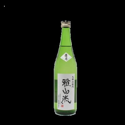 雅山流 「葉月」純米吟醸無濾過生 720ml【冷蔵】