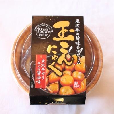 味付き玉こんにゃく 米沢牛ガラ仕込み醤油味