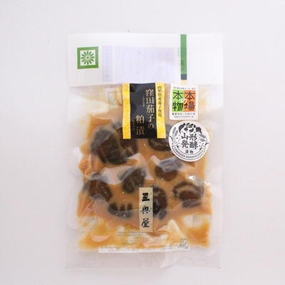 窪田茄子の粕漬 150g【冷蔵】