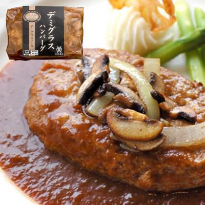 米沢牛入りデミグラスハンバーグ【冷凍】