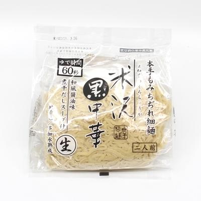 米沢ラーメン黒中華 2食入り