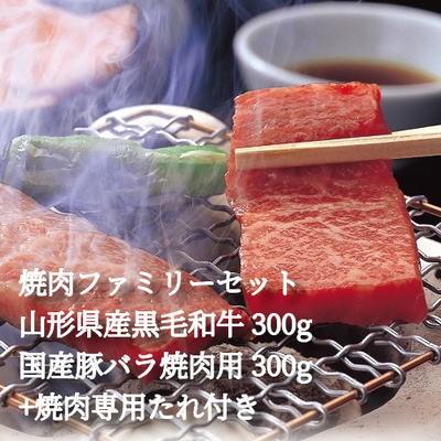 焼肉ファミリーセット+専用タレ付き【冷蔵】
