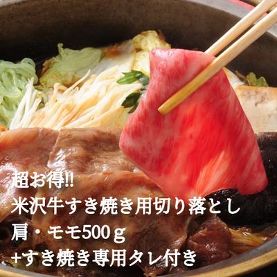 米沢牛すき焼き用切落とし(肩・モモ)500g+専用割下付き【冷蔵】