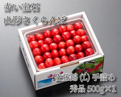 【HS-3】佐藤錦(L) 秀品 500g 手詰め