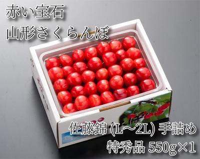 【HS-6】佐藤錦(L~2L) 特秀品 550g 手詰め