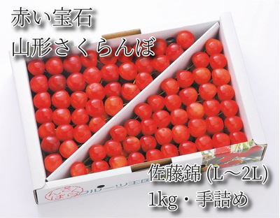 【TS-60】佐藤錦(L~2L) 1kg 手詰め