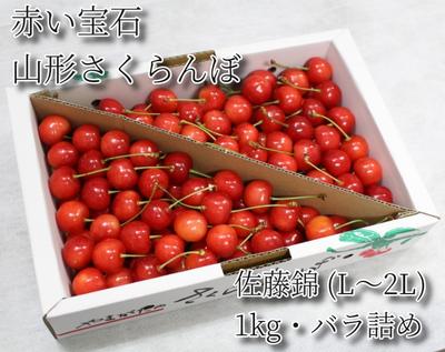 【TS-48】佐藤錦(L~2L) 1kg バラ詰め