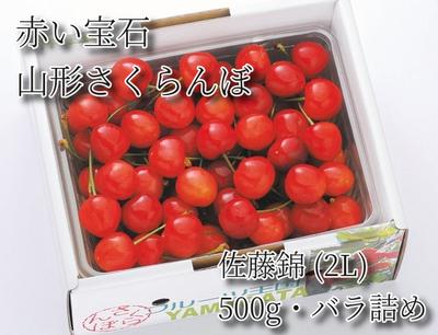 【TS-33】佐藤錦(2L) 500g バラ詰め