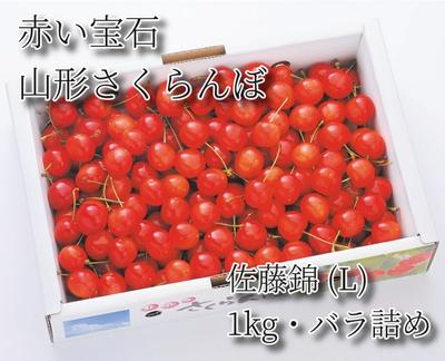 【HS-2】佐藤錦(L) 1kg バラ詰め