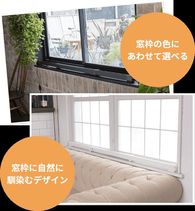 窓枠の色にあわせて選べます