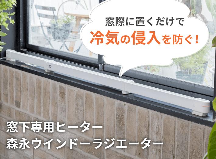 窓際に置くだけで冷気の侵入を防ぐ!森永ウインドーラジエーター