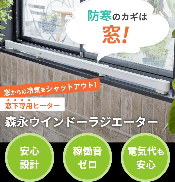 防寒のカギは窓!窓下専用ヒーター森永ウインドーラジエーター