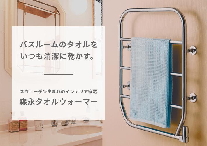 バスルームのタオルをいつも清潔に乾かす。森永タオルウォーマー