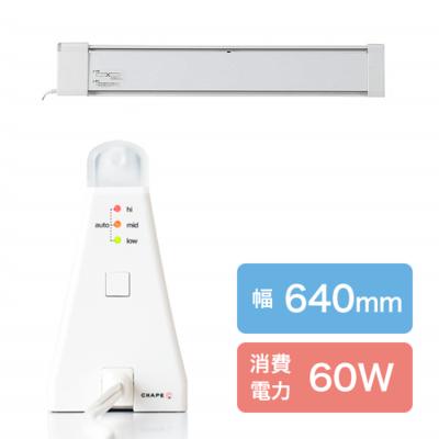 電気ヒーター チャペ CHAPE 温度調節付タイプ・60W・幅640mm / CDH064060-C