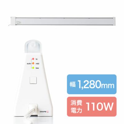 電気ヒーター チャペ CHAPE 温度調節付タイプ・110W・幅1280mm / CDH128110-C
