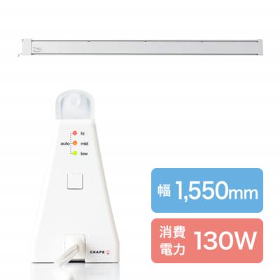 電気ヒーター チャペ CHAPE 温度調節付タイプ・130W・幅1550mm / CDH155130-C