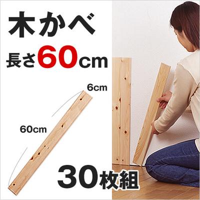 簡単リフォーム 『木かべ』 6x60 (30枚組)