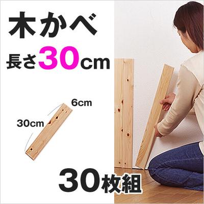 簡単リフォーム 『木かべ』 6x30 (30枚組)