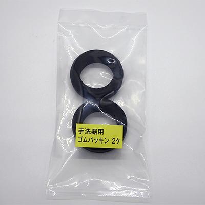 ミニドルゴ 『MDW-32N / MDP-32』 用ゴムパッキン(接続配管外径25㎜に変換する厚手のゴムパッキン)