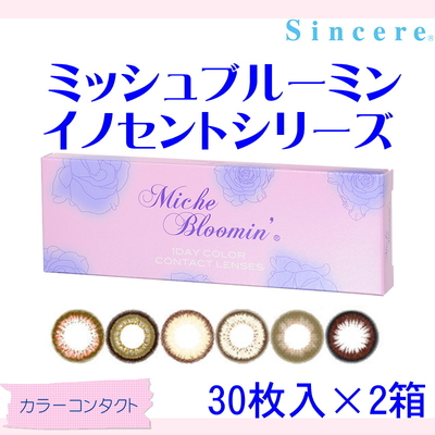 ミッシュブルーミン イノセントシリーズ(左右セット、1箱30枚入り)
