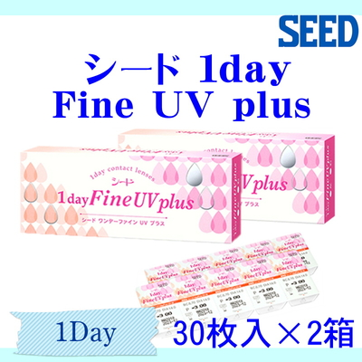 1day Fine UV plus(左右セット)