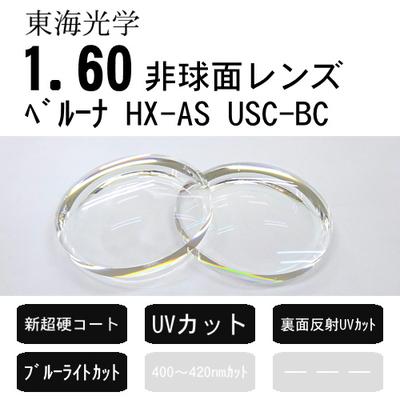 ベルーナHX-AS USC-BCコート(非球面レンズ、新超硬コート、ブルーライトカット、360°UVカット)