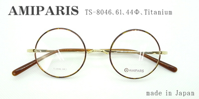 AMIPARIS(アミパリ)、TS-8046、61、44□21
