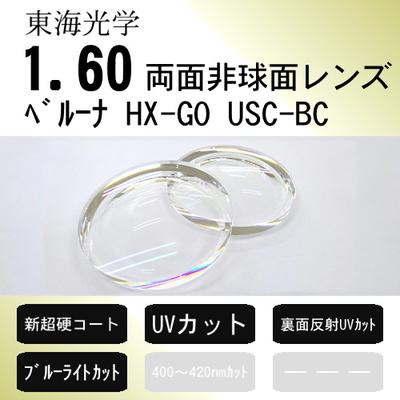 ベルーナHX-GO USC-BCコート(両面非球面レンズ、新超硬コート、ブルーライトカット、360°UVカット)