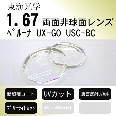 ベルーナUX-GO USC-BCコート(両面非球面レンズ、新超硬コート、ブルーライトカット、360°UVカット)