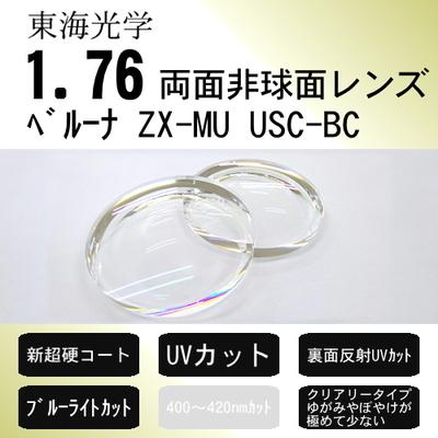 ベルーナZX-MU USC-BCコート(両面非球面レンズ、新超硬コート、ブルーライトカット、360°UVカット)