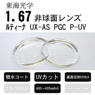 ルティーナUX-AS PGC P-UV(非球面レンズ、撥水コート、HEVカット、360°UVカット)