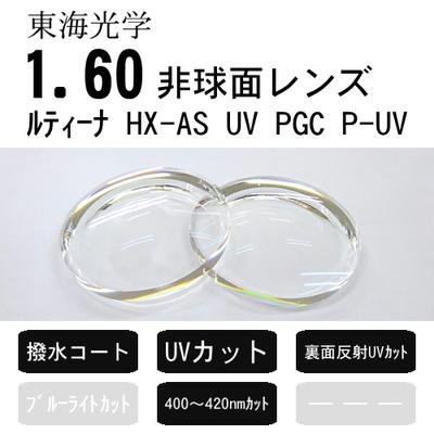 ルティーナHX-AS PGC P-UV(非球面レンズ、撥水コート、HEVカット、360°UVカット)