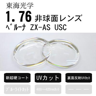 ベルーナZX-AS USC(非球面レンズ、新超硬コート、360°UVカット)