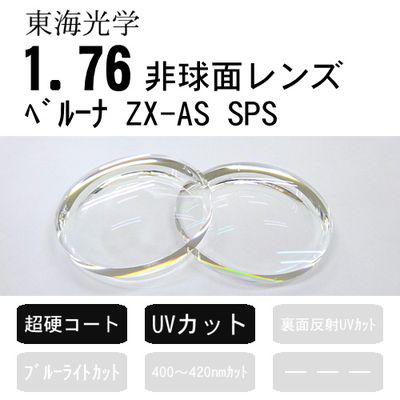 ベルーナZX-AS SPS(非球面レンズ、超硬コート、UVカット)