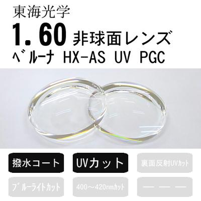 ベルーナHX-AS PGCコート(非球面レンズ、撥水コート、UVカット)