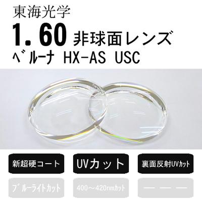ベルーナHX-AS USCコート(非球面レンズ、新超硬コート、360°UVカット)