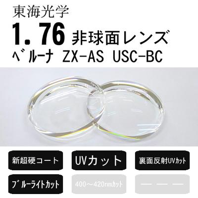 ベルーナZX-AS USC-BCコート(非球面レンズ、新超硬コート、ブルーライトカット、360°UVカット)