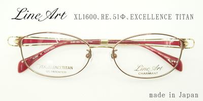 Line Art(ラインアート)婦人、XL1600、RE、51□16