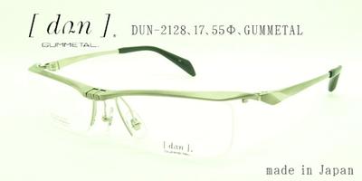 dun(ドゥアン)、DUN-2128、17(チタニウム マット)、55□15、跳ね上げフレーム