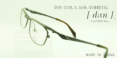 dun(ドゥアン)、DUN-2128、3(ブラウン)、55□15、跳ね上げフレーム