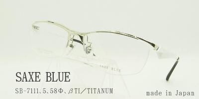 SAXE BLUE(ザックスブルー)、SB-7111、5(シルバー/ホワイト)、58□16、跳ね上げフレーム