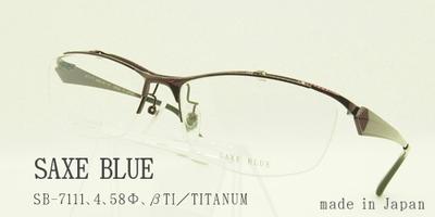 SAXE BLUE(ザックスブルー)、SB-7111、4(ワイン)、58□16、跳ね上げフレーム